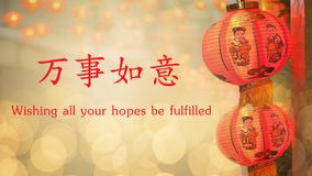 Chinese new year lanterns in china town. Text meaning Wishing all your hopes be fulfilled royalty free stock photo