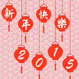 Chinese New Year lanterns and waves background. Traditional Asian wave pattern background with lanterns and Happy New Year 2015 in Chinese vector illustration