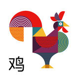 Chinese new year 2017 modern abstract rooster card Royalty Free Stock Photos