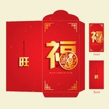 2018 Chinese New Year Money Red Packet Ang Pau Design. Chinese Translation: Auspicious Year of the dog, Chinese calendar for th Royalty Free Stock Photos