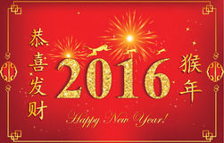 Chinese New Year of the Monkey, 2016. Greeting card. Text translation: Happy New Year; Year of the Monkey. Print colors used Stock Image
