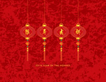 Chinese New Year of the Monkey Red Lanterns Illustration. Chinese Red Lanterns with Calligraphy text Happy New Year of the Monkey and Happiness Good Fortune royalty free illustration