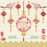 Chinese New Year Ornament Collection. A Vector Illustration of Happy Chinese New Year Monkey Year. Year of the Monkey 2016 Chinese New Year. Translation of stock illustration