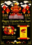 Chinese New Year card of pagoda with red lantern stock illustration