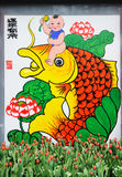 Chinese New Year paintings. The meaning of the paintings:Fish of the New Year's Eve is placing people to hope property developeds, annual and superabundant good stock illustration