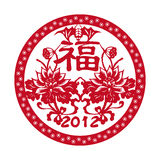 Chinese New Year paper-cut Stock Photography