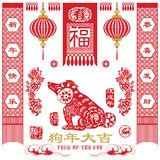 Chinese New Year 2018 Paper Cut Design. Chinese Calligraphy translation `Dog year with big prosperity` `Happy new year` and `Gong Xi Fa Cai`. Red Stamp with