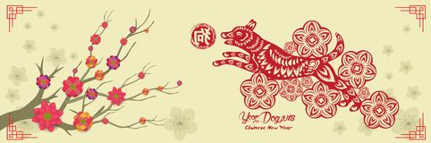 2018 Chinese New Year Paper Cutting Year of Dog with plum blossom hieroglyph: Dog.  Stock Photos
