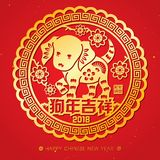 2018 Chinese New Year Paper Cutting Year of Dog Vector Design Chinese Translation: Auspicious Year of the dog, Chinese calendar f Stock Images