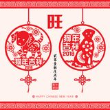 2018 Chinese New Year Paper Cutting Year of Dog Vector Design Chinese Translation: Auspicious Year of the dog, Chinese calendar f Stock Photography
