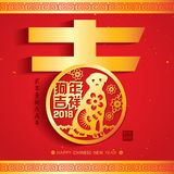 2018 Chinese New Year Paper Cutting Year of Dog Vector Design Chinese Translation: Auspicious Year of the dog, Chinese calendar f Royalty Free Stock Image
