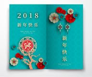 2018 Happy Chinese New Year, Year of Dog 2018 Stock Images