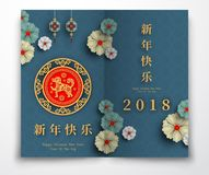 2018 Happy Chinese New Year, Year of Dog 2018 Royalty Free Stock Photo