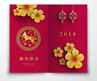 2018 Happy Chinese New Year, Year of Dog 2018 Royalty Free Stock Photography