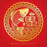 Chinese New Year 2018 Paper Cutting of koi fish Vector Design & x28;Chinese Translation: Having more than need every year& x29; Royalty Free Stock Photos