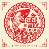 Chinese New Year 2018 Paper Cutting of koi fish Vector Design & x28;Chinese Translation: Having more than need every year& x29; Stock Photos