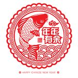 Chinese New Year 2018 Paper Cutting of koi fish Vector Design & x28;Chinese Translation: Having more than need every year& x29; Royalty Free Stock Image