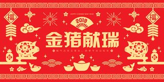 2019 Chinese New Year Paper Cutting Year of Pig Vector banner. Chinese Translation: Auspicious Year of the pig vector illustration