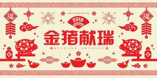 2019 Chinese New Year Paper Cutting Year of Pig Vector banner. Chinese Translation: Auspicious Year of the pig stock illustration