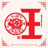 2019 Chinese New Year Paper Cutting Year of Pig Vector Design. Chinese Translation: Auspicious Year of the pig royalty free illustration
