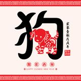 2018 Chinese New Year Paper Cutting Year of Dog Vector Design Chinese Translation: Auspicious Year of the dog, Chinese calendar f Stock Photo