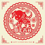 2018 Chinese New Year Paper Cutting Year of Dog Vector Design Chinese Translation: Auspicious Year of the dog, Chinese calendar f Royalty Free Stock Images