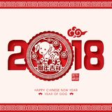 2018 Chinese New Year Paper Cutting Year of Dog Vector Design Chinese Translation: Auspicious Year of the dog, Chinese calendar f Royalty Free Stock Photos