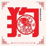 2018 Chinese New Year Paper Cutting Year of Dog Vector Design Chinese Translation: Auspicious Year of the dog, Chinese calendar f Royalty Free Stock Photo