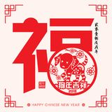2018 Chinese New Year Paper Cutting Year of Dog Vector Design Chinese Translation: Auspicious Year of the dog, Chinese calendar f Stock Image