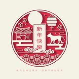 2018 Chinese New Year Paper Cutting Year of Dog Vector Design Chinese Translation: Auspicious Year of the dog Royalty Free Stock Image