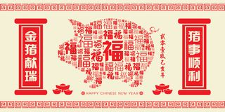 2019 Chinese New Year Paper Cutting Year of Pig Vector banner. Chinese Translation: Auspicious Year of the pig royalty free illustration