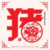 2019 Chinese New Year Paper Cutting Year of Pig Vector Design. Chinese Translation: Auspicious Year of the pig stock illustration