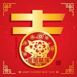 2019 Chinese New Year Paper Cutting Year of Pig Vector Design. Chinese Translation: Auspicious Year of the pig vector illustration