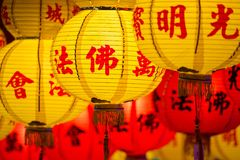 Chinese New Year paper lanterns. Chinese New Year red and yellow paper lanterns