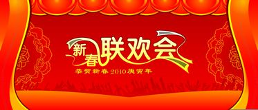 Chinese new year party background Stock Image