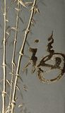Chinese New year Pattern. Chinese new year bamboo Calligraphy pattern Royalty Free Stock Photo