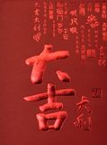 Chinese New year Pattern. Chinese new year calligraphy pattern Royalty Free Stock Photo