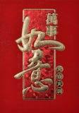 Chinese New year Pattern. Chinese new year calligraphy pattern Stock Photo