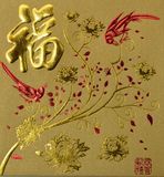 Chinese New year Pattern. Chinese new year flower calligraphy pattern Royalty Free Stock Photography