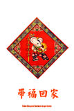 Chinese New Year picture stock images