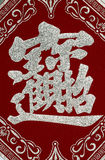 Chinese New Year Picture. Royalty Free Stock Image