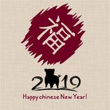 Chinese New Year 2019. Pig, vector illustration. Chinese New Year 2019. Greeting card. Pig, traditional symbol by eastern calendar. Painting calligraphy royalty free illustration