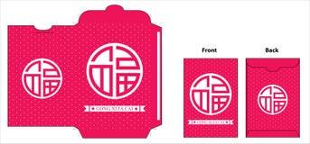 Chinese new year pocket design Royalty Free Stock Photo