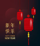 Chinese New Year postcard. Paper lanterns on blurred red background. Golden lettering translates as Happy New Year. Vector illustration. EPS10 Royalty Free Stock Photos