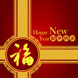 Chinese new year poster. With Chinese character for good fortune Stock Photography