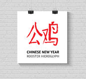 Chinese New Year poster template. Chinese New Year poster with hieroglyph character Rooster template on brick wall Royalty Free Stock Images
