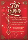 Chinese New Year 2017 printable greeting card in many languages Stock Photo
