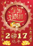 Chinese New Year 2017 printable greeting card with traditional glyph Stock Photos