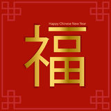 Chinese New Year. Rectangle with hieroglyph fu in centre. Ornament on the perimeter.  Bringing in Wealth and Treasure. Vector Illu. Golden hieroglyph on a red Stock Images