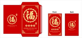 Chinese new year red packet. celebrate year of dog. Royalty Free Stock Images
